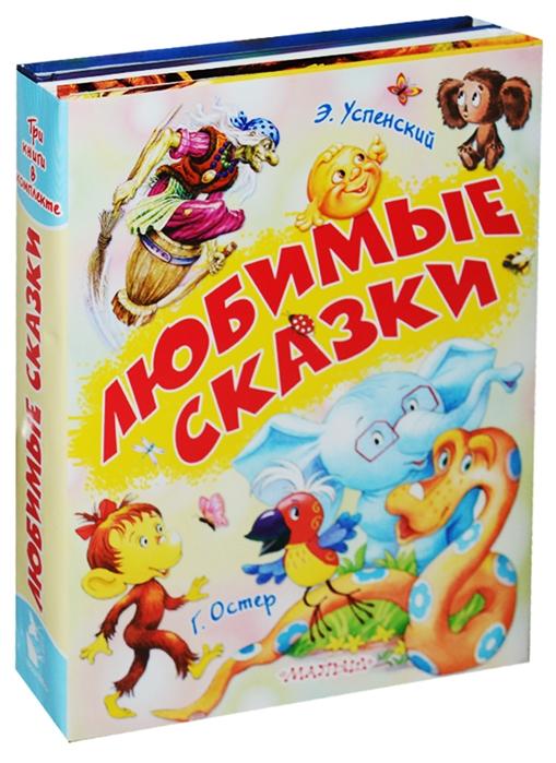 Остер Г., Успенский Э. Любимые сказки комплект из 3 книг