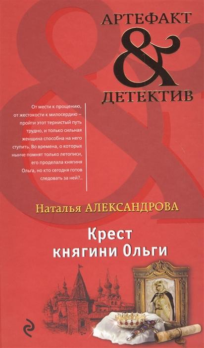 Александрова Н. Крест княгини Ольги раков н центророзыск операция крест