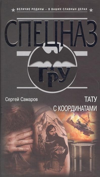 Самаров С. Тату с координатами самаров с зеленая кнопка