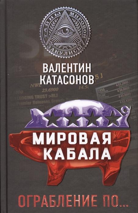 купить Катасонов В. Мировая кабала Ограбление по по цене 346 рублей