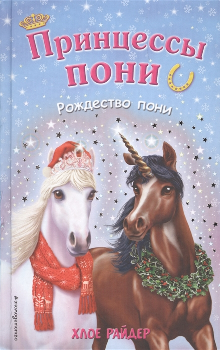 Райдер Х. Принцессы пони Рождество пони райдер х таинственное происшествие