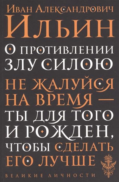 Фото - Ильин И. О противлении злу силою ильин и о противлении злу силою