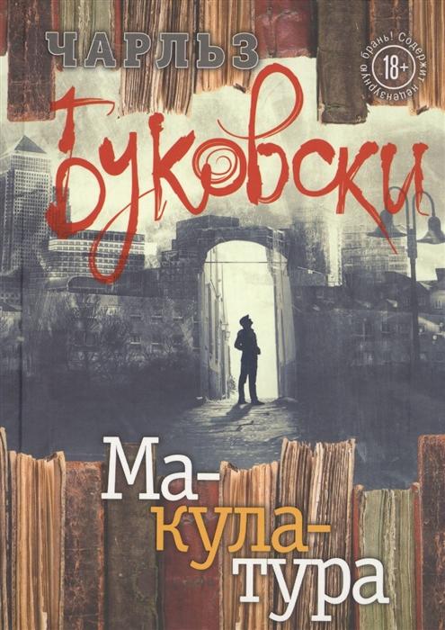 Буковски Ч. Макулатура макулатура в москве