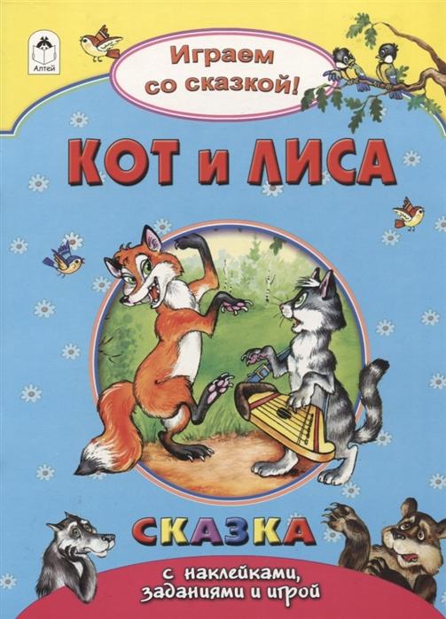 Бакунева Н. Кот и Лиса бакунева н г козлятки и волк кот петух и лиса