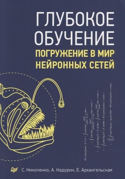цена на Николенко С., Кадурин А., Архангельская Е. Глубокое обучение Погружение в мир нейронных сетей