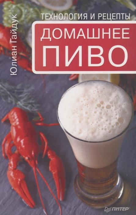 Домашнее пиво Технология и рецепты