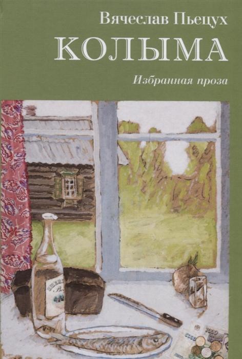 Пьецух В. Колыма Избранная проза маркин р сост избранная проза маркина и родина
