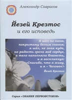 """Йезей Крезтос и его исповедь. Книга восьмая из серии """"Знания Первоистоков"""""""