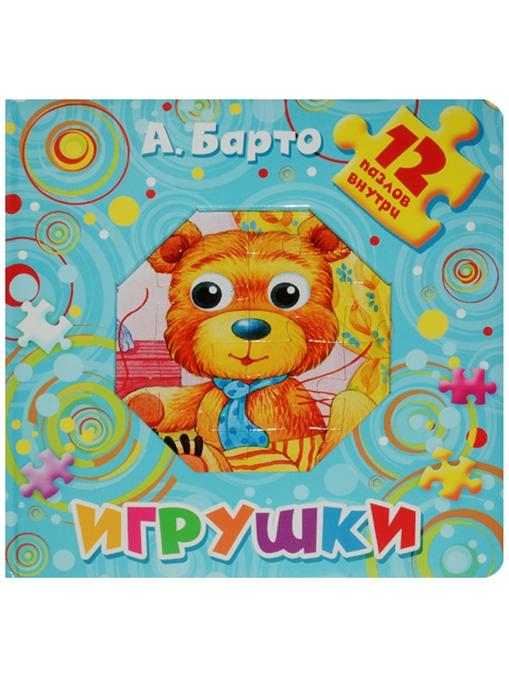 Барто А. Игрушки Книжка-игрушка с пазлами 12 пазлов внутри е а матюшкина азбука 12 пазлов внутри книжка игрушка
