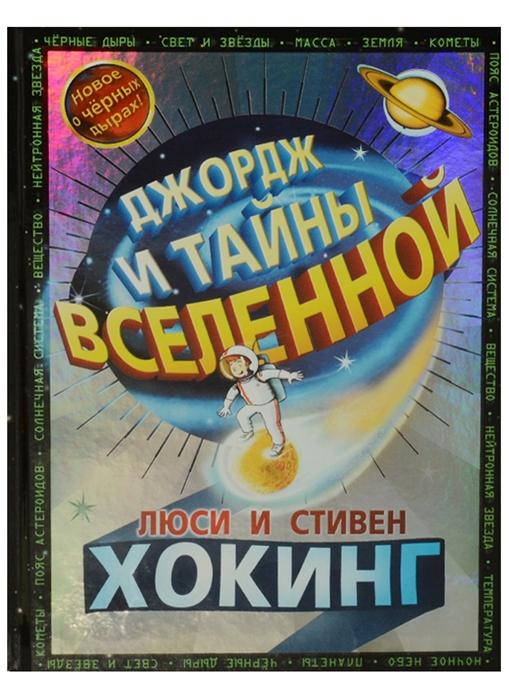 Хокинг Л., Хокинг С., Гальфар К. Джордж и тайны вселенной
