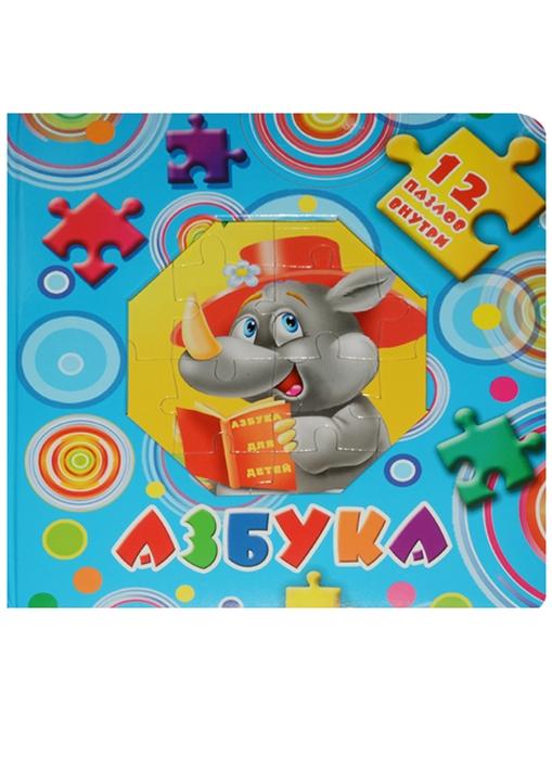 Фото - Суходольская Е. (худ.) Азбука Книжка-игрушка с пазлами 12 пазлов внутри боголюбова о худ насекомые книжка игрушка