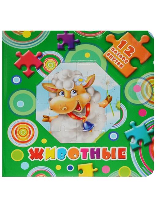 Суходольская Е. (худ.) Животные Книжка-игрушка с пазлами 12 пазлов внутри недорого