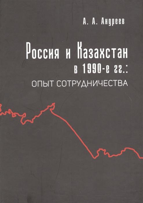 Россия и Казахстан в 1990-е гг Опыт сотрудничества