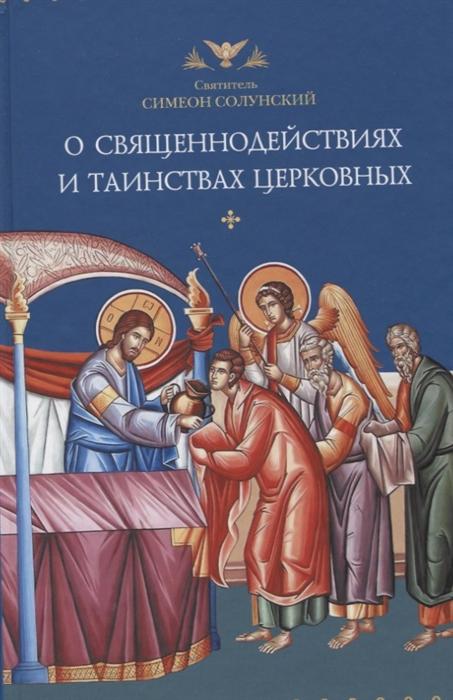 Солунский С. О священнодействиях и таинствах церковных о церковных свечах и лампадах