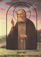 Житие, пророчества, наставления преподобного Серафима Саровского чудотворца