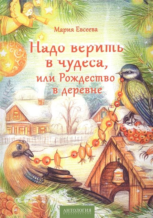 Фото - Евсеева М. Надо верить в чудеса или Рождество в деревне евсеева м надо верить в чудеса или рождество в деревне