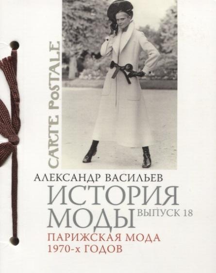 Васильев А. История моды Выпуск 18 Парижская мода 1970-х годов стоимость