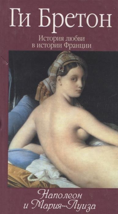 Бретон Г. История любви в истории Франции Том 8 Наполеон и Мария-Луиза