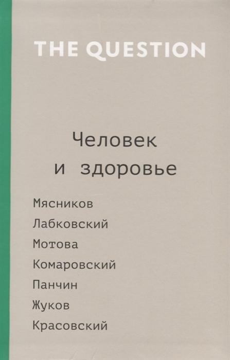 Саркисян Д., (сост.) The Question Человек и здоровье the finkler question