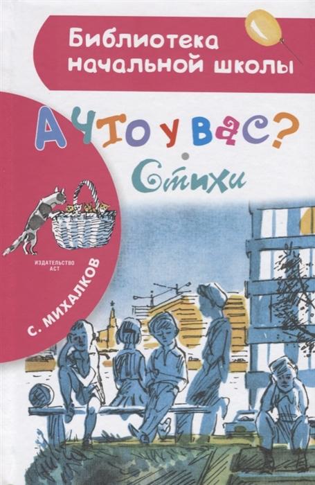 Михалков С. А что у вас Стихи книжка а что у вас