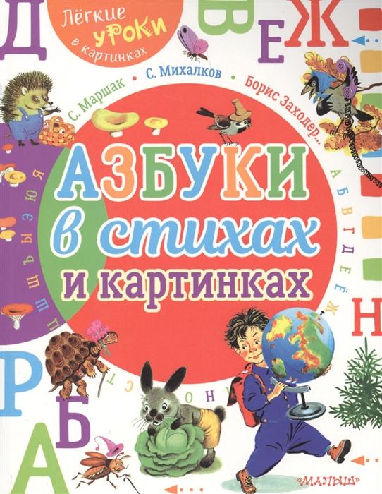 Маршак С., Михалков С. Азбуки в стихах и картинках цена