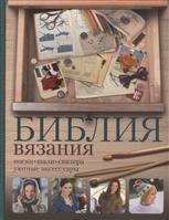 Библия вязания крючком и спицами носки шали