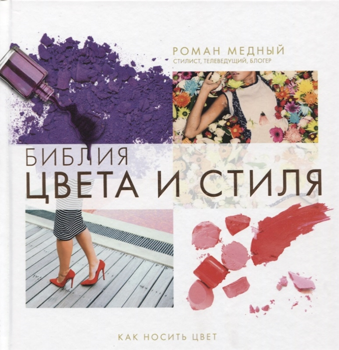 Медный Р. Библия цвета и стиля Как носить цвет