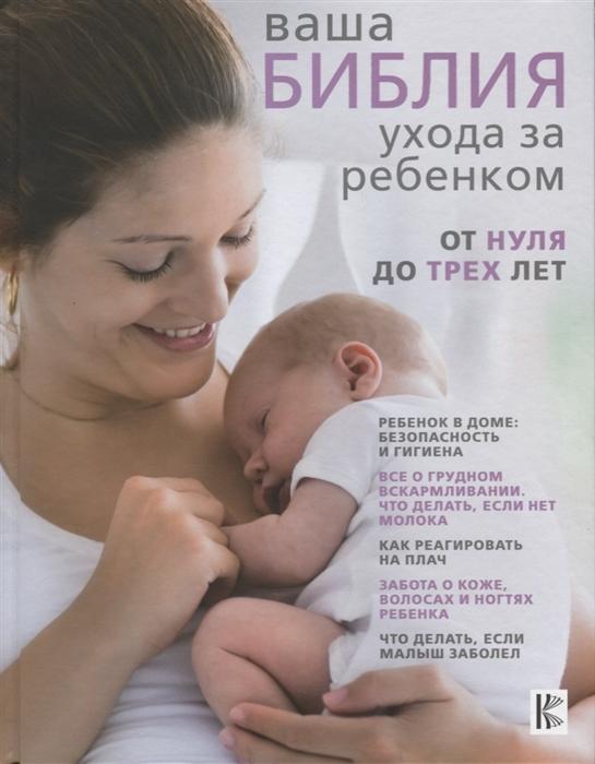 Уотерстон Т. Ваша библия ухода за ребенком От 0 до 3 лет
