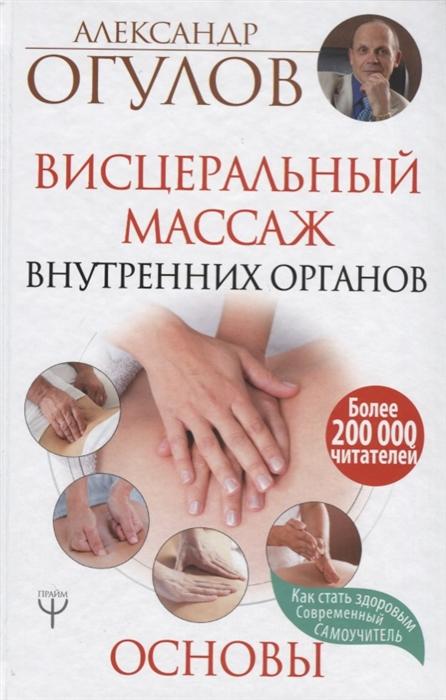 Огулов А. Висцеральный Массаж внутренних органов Основы