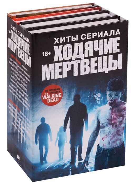 Киркман Р., Бонансинга Дж. Хиты сериала Ходячие мертвецы комплект из 4 книг