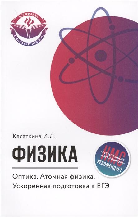 Касаткина И. Физика Оптика Атомная физика Ускоренная подготовка к ЕГЭ