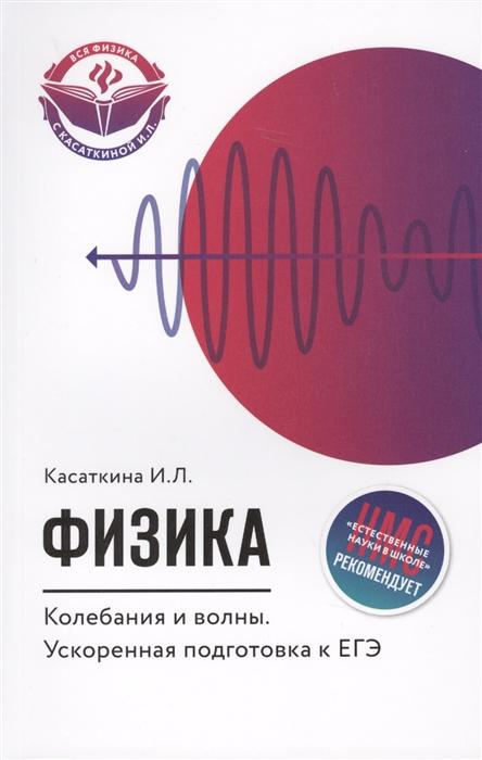 Касаткина И. Физика Колебания и волны Ускоренная подготовка к ЕГЭ