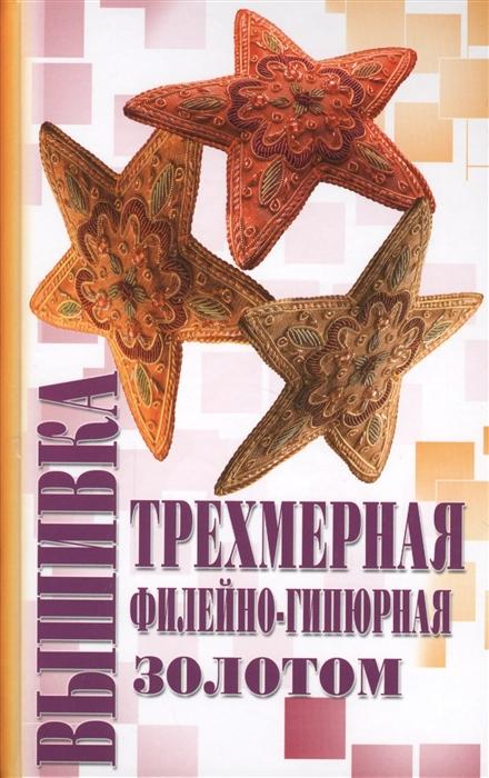 Демкина М. Трехмерная вышивка Филейно-гипюрная вышивка Вышивка золотом