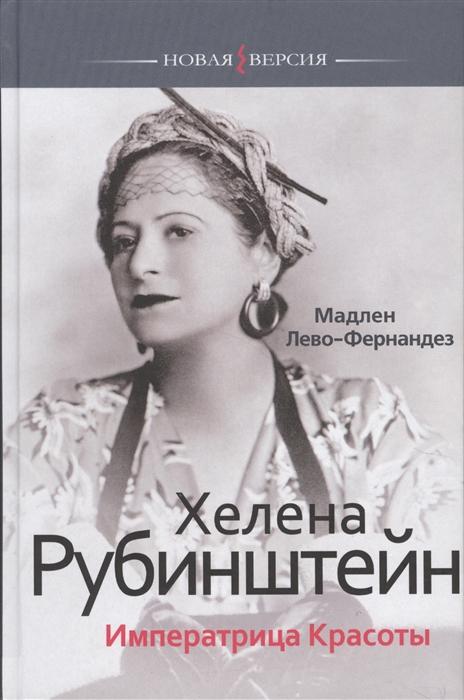Лево-Фернандез М. Хелена Рубинштейн Императрица Красоты цены