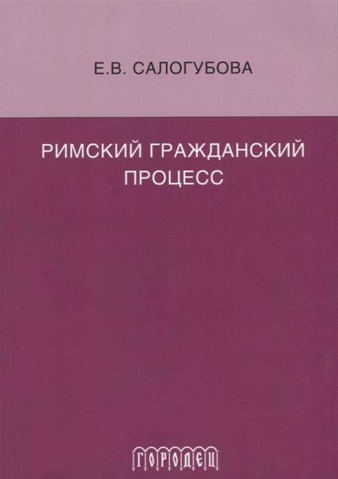 Салогубова Е. Римский гражданский процесс