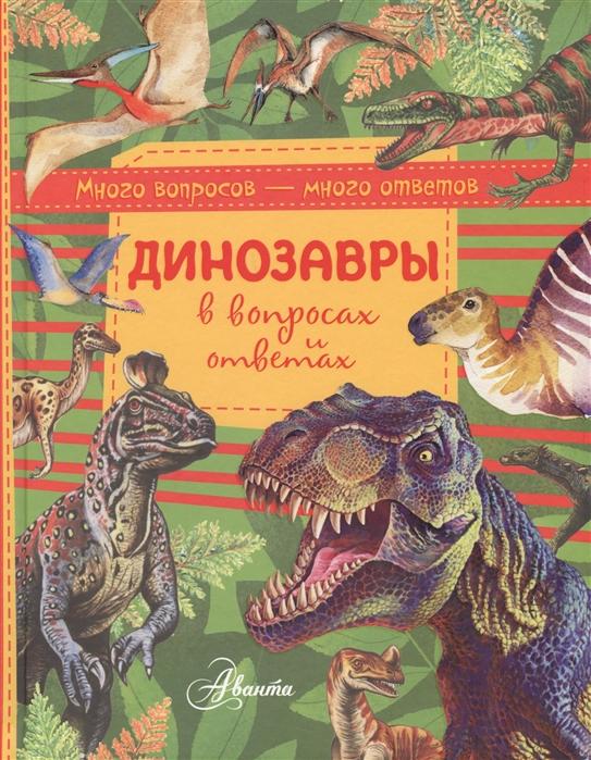 Громов В. Динозавры в вопросах и ответах елена мурадова обж в вопросах и ответах