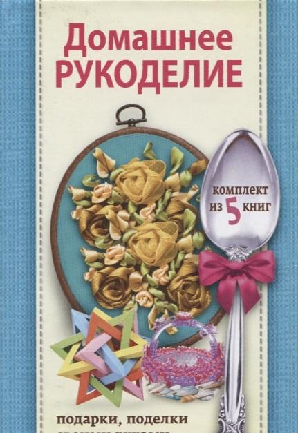 Домашнее рукоделие подарки и поделки своими руками комплект из 5 книг серия строительство своими руками комплект из 5 книг