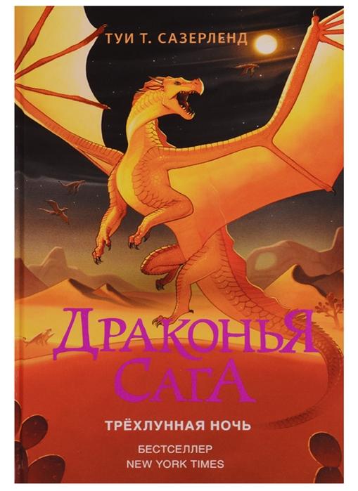 цена на Сазерленд Т. Драконья сага Трехлунная ночь