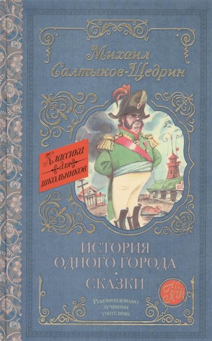 Салтыков-Щедрин М. История одного города Сказки м е салтыков щедрин история одного города сказки