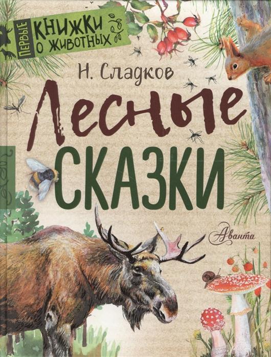 Сладков Н. Лесные сказки цены онлайн