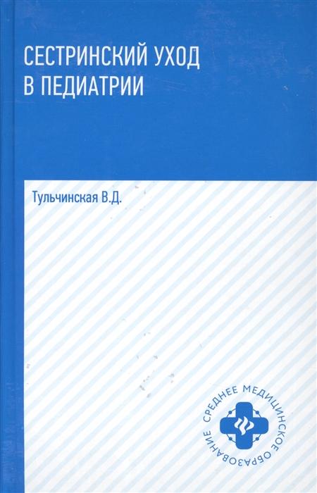 Тульчинская В. Сестринский уход в педиатрии