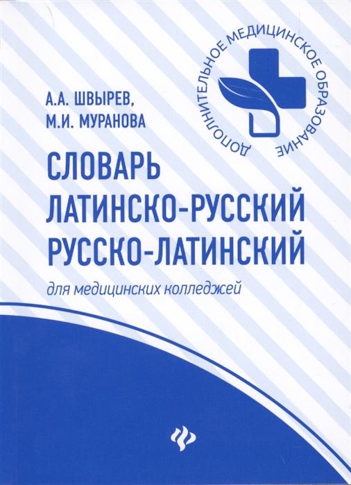 Швырев А., Муранова М. Словарь латинско-русский русско-латинский для медицинских колледжей