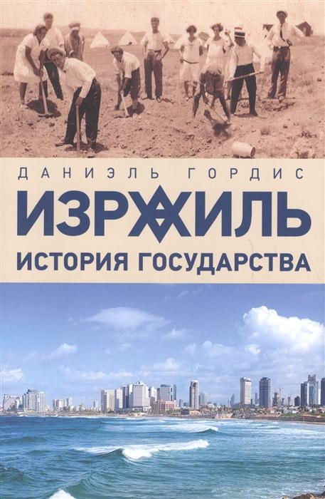 Гордис Д. Израиль История государства цена и фото