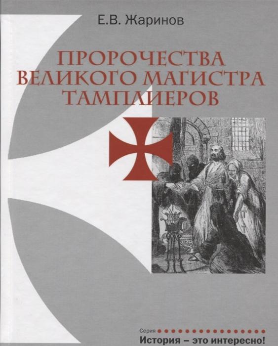 Жаринов Е. Пророчества Великого Магистра тамплиеров