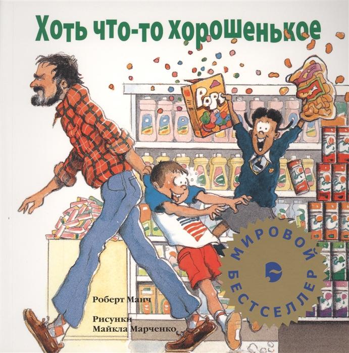 Купить Хоть что-то хорошенькое, Этерна, Проза для детей. Повести, рассказы