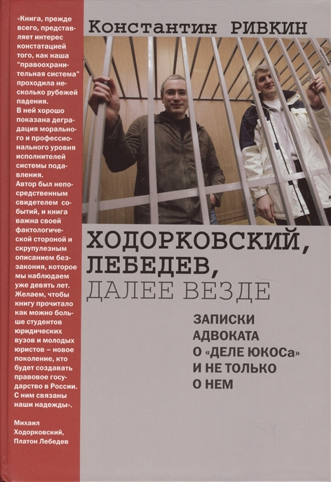 Ходорковский Лебедев далее везде Записки адвоката о Деле ЮКОСа и не только о нем