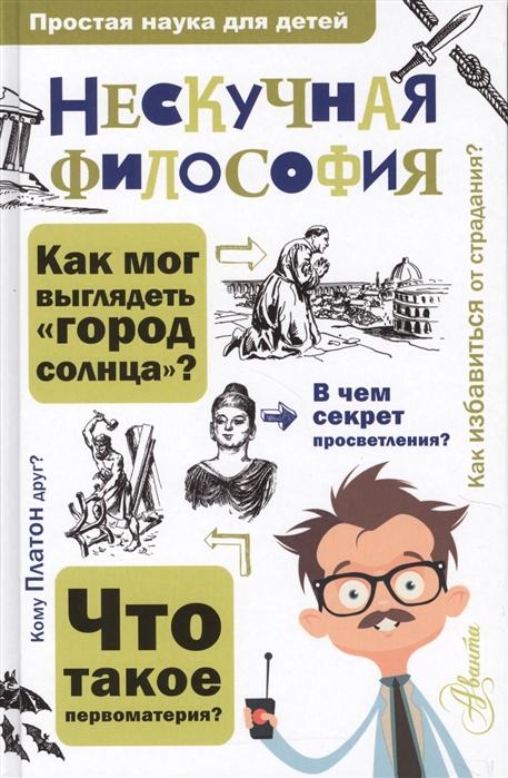 Цуканов А. Нескучная философия