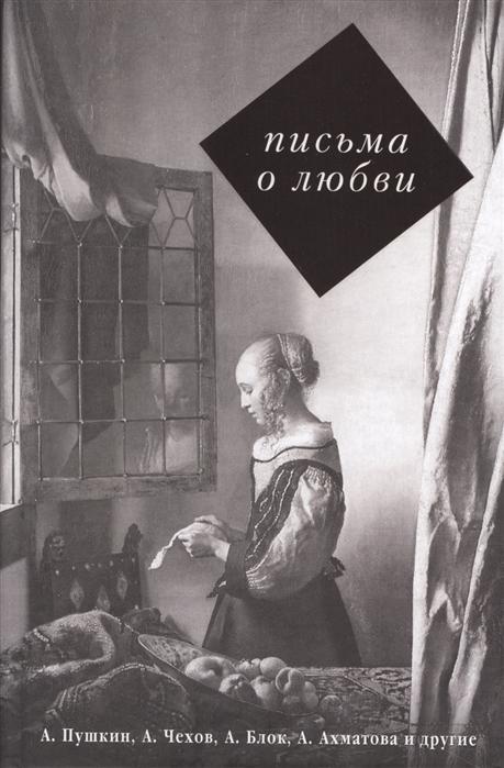 Нечаев С. Письма о любви ирина антипина чужие письма истории о любви подслушанныенаскамейке