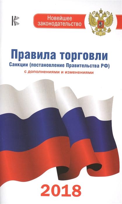 Правила торговли Санкции постановление Правительства РФ По состоянию на 2018 год с дополнениями и изменениями все цены