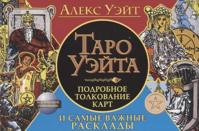 купить Уэйт А. Таро Уэйта Подробное толкование карт и самые важные расклады по цене 179 рублей